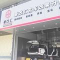 广州豪改汇名车升级