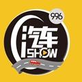 996汽车SHOW