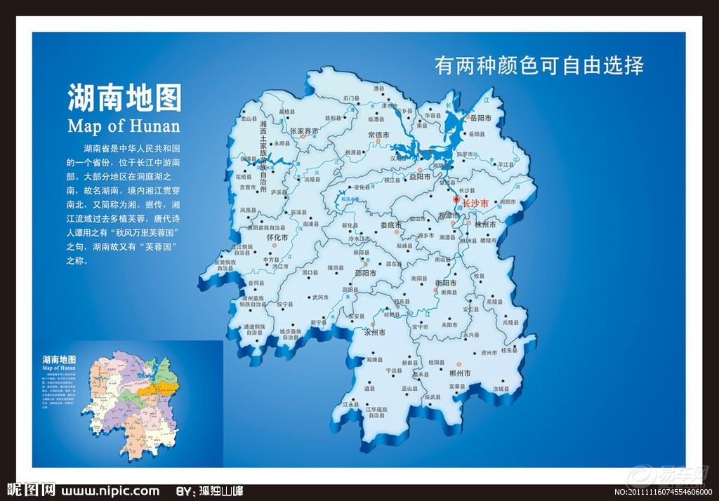 湖南地图源文件_地图_psd分层素材_psd分层素材_源; 湖南旅游景点地图