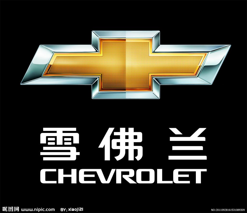 雪佛兰高清logo logo为位图 矢量图 企业logo标志高清图片