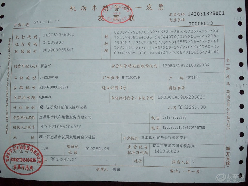 北京汽车购车发票