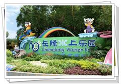 广州长隆水上乐园游记