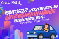 【论坛活动】易车论坛2020成都车展超级看展团招募啦 跟着小编去看车