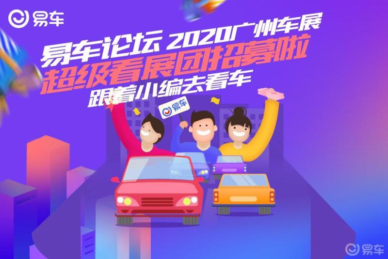 【论坛活动】易车论坛2020广州车展超级看展团招募啦 跟着小编去看车