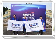 【易时光 】2020.10.17杭州站~车友聚会精彩活动纪实