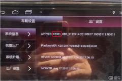东南DX3中控可免费刷机升级,安装最新亿连投屏