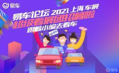 【社区活动】易车社区2021上海车展超级看展团招募啦 跟着小编去看车