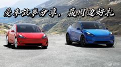 【社区活动】爱车故事分享,赢周边好礼!