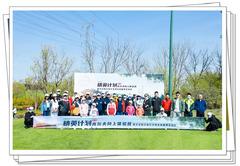 【东风日产高尔夫向上体验营】河北奇骏车友会春日暖心体验