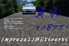 致敬经典:斯巴鲁翼豹22B-STi
