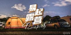 【社区活动】易起露营