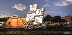 【社区活动】易起露营-奇骏车主专场