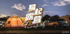 【社区活动】易起露营-锐际车主专场