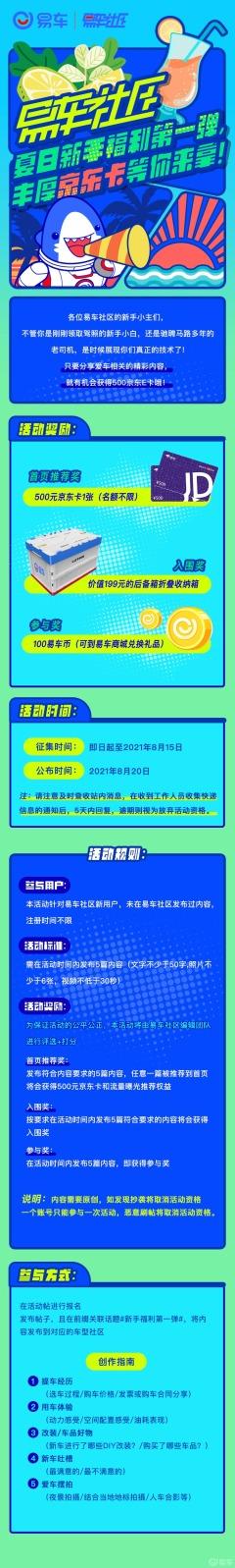【易车社区话题活动】夏日新手福利第一弹,万元京东卡等你来瓜分!