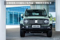【坦克300专属活动】分享提车订车作业,领取百元京东卡