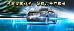 【长城炮专属活动】分享提车订车作业,领取百元京东卡