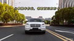 【冒险家专属活动】分享提车订车作业,领取百元京东卡
