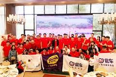 #易车广东天籁车友会TGC#5周年聚会,完满结束
