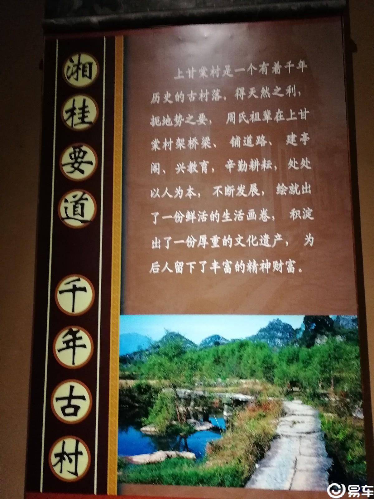 #潮生活#感受千年的古村落-上甘棠