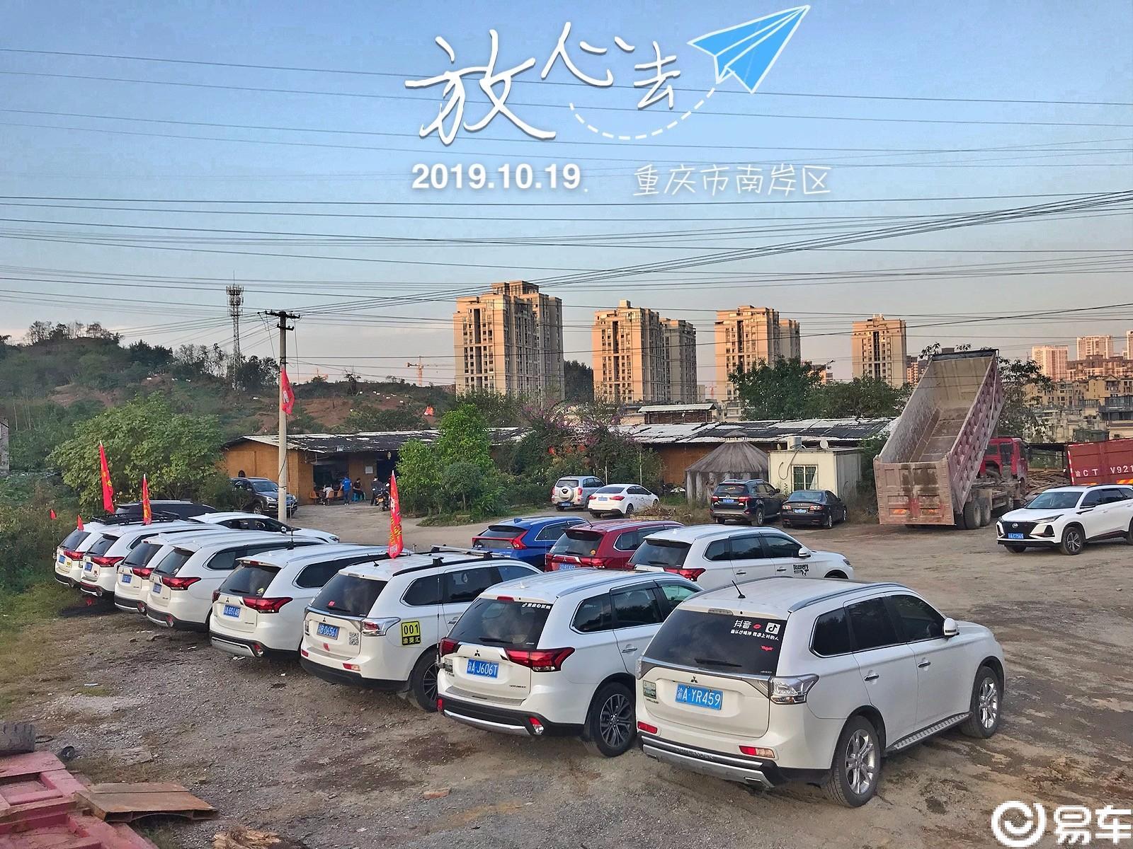 吃鸡、钓鱼周末聚·欧蓝德(中国)联盟重庆渝菱汇小聚会
