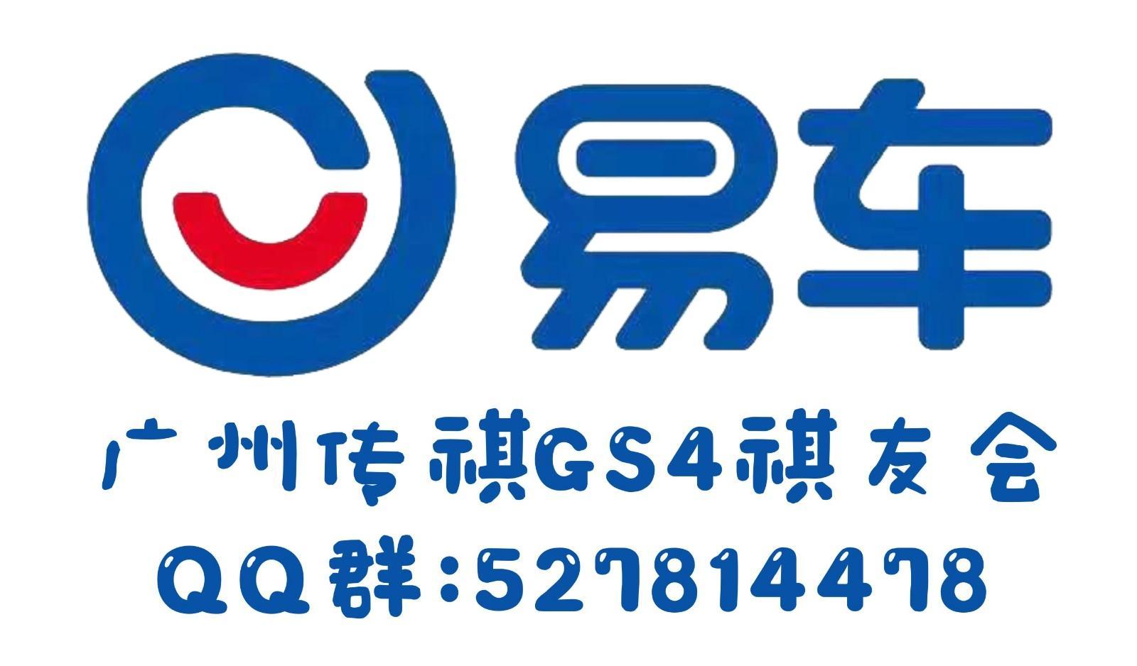 """【易车】广州GS4祺友会4周年年会【重""""心""""出发】"""