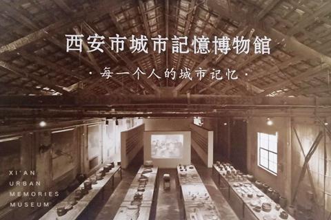 触摸时光记忆,参观西安城市记忆博物馆