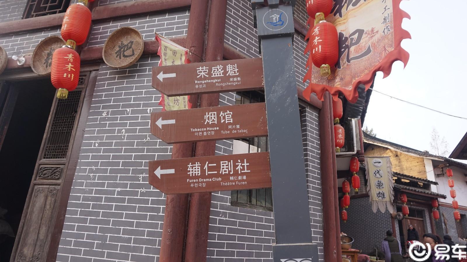 【我在论坛】游青木川古镇