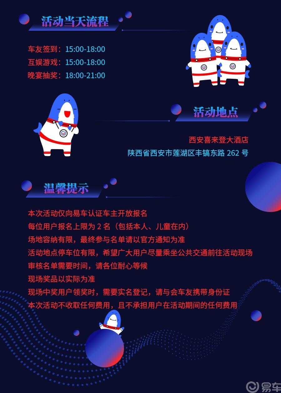 【以车会友】 2019易车论坛官方年会盛典陕西站招募开始啦