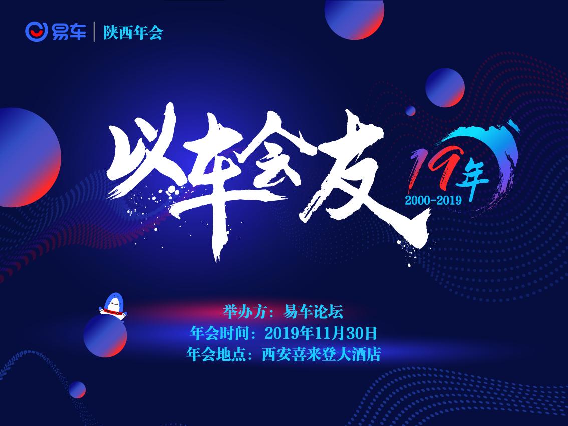 2019易车论坛官方年会盛典 陕西站才艺表演线上招募开始啦