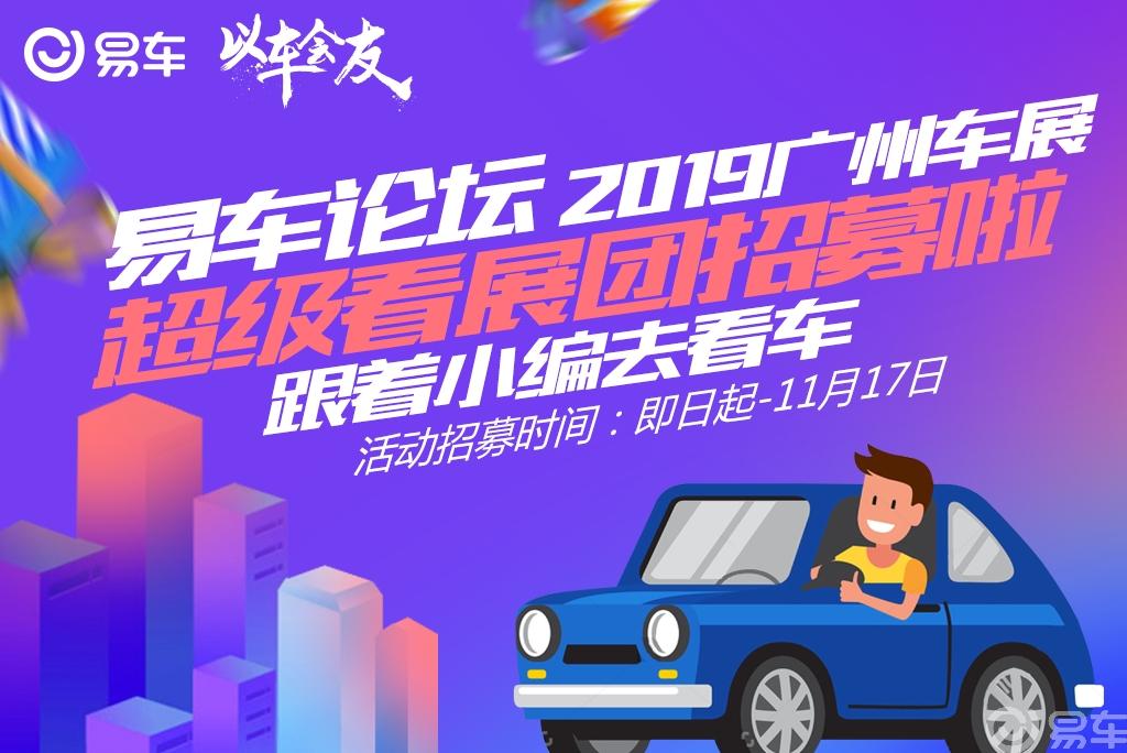 易车论坛2019广州车展超级看展团招募啦 跟着小编去看车